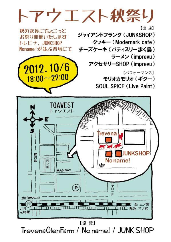 akimatsuri2012.jpg