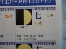 DSCN5736_convert_20120825184410-1七夕