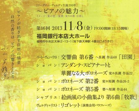 Koyama-Michie_2013Nov08Pieces.jpg