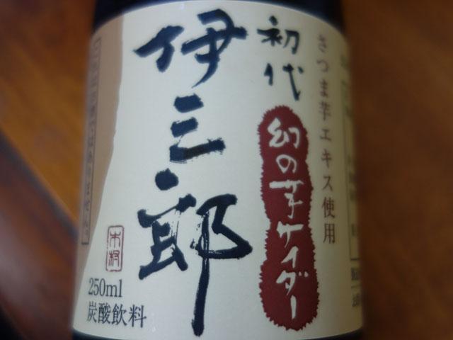 幻の芋サイダー 伊三郎