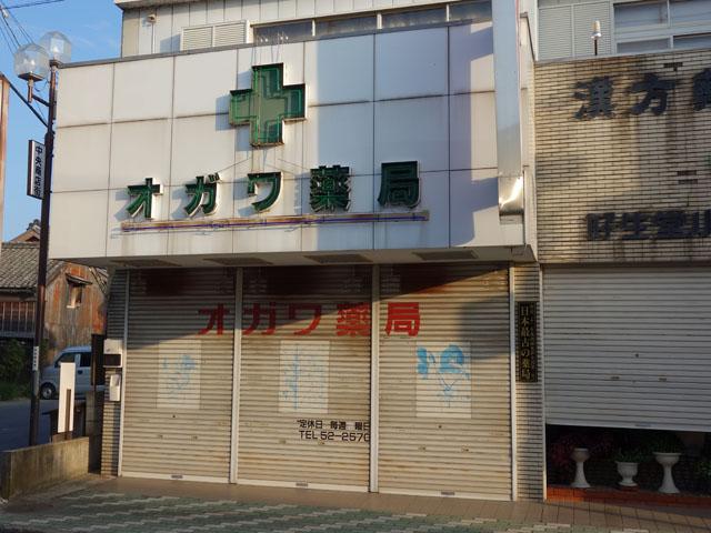 最古の薬局