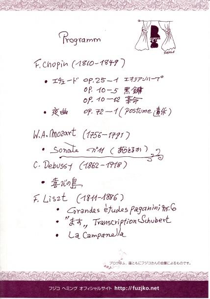 プログラム① 演目