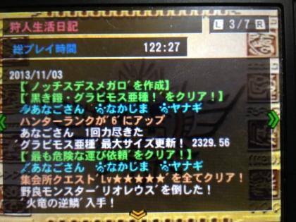 HR6_2013110308493187e.jpg
