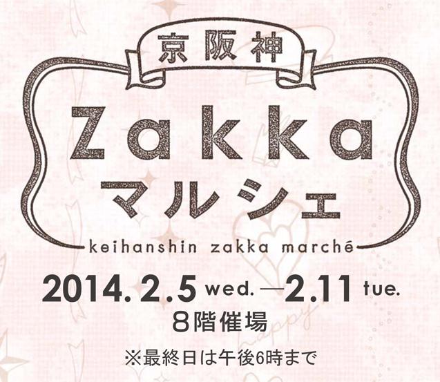 阪神百貨店催事