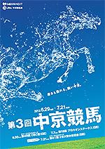 2013中京イベポス7月
