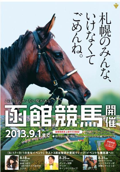 2013函館イベントポス8月