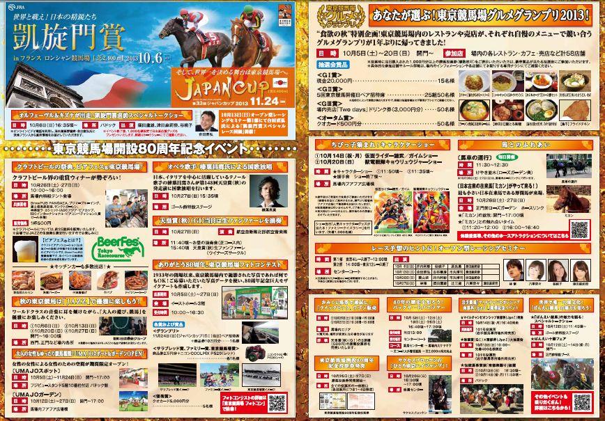 2013東京イベ10月2