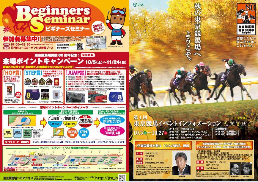 2013東京イベ10月1