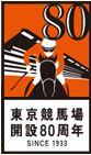 2013東京80年