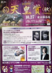 2013天皇賞秋ポス1