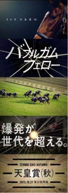 2013天皇賞秋CM