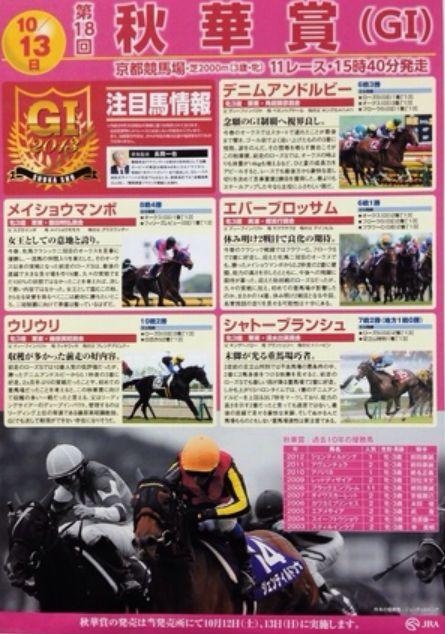 2013秋華賞ポス
