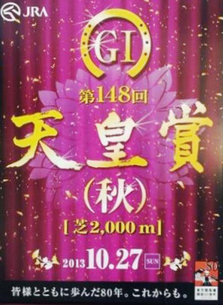 2013天皇賞ポス