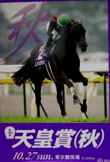 2013天皇賞ポス1