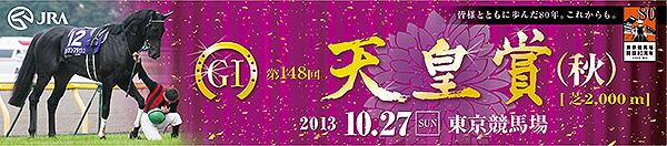 2013天皇賞秋横断幕
