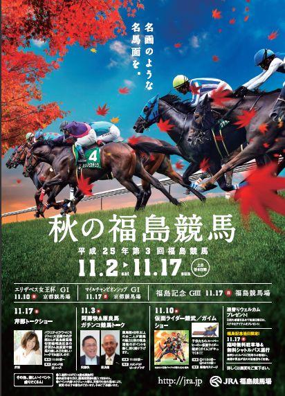 2013福島イベ11月