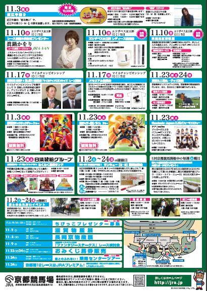 2013東京イベ11月2