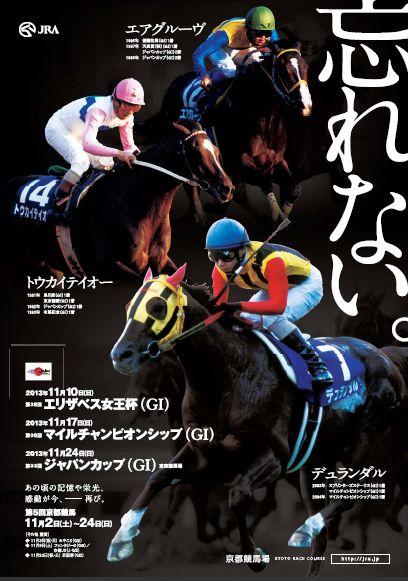 2013東京イベ11月1