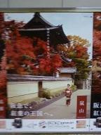 hankyu-0005.jpg