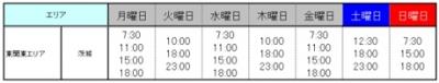 timetable_iijan_1311_2014012720500850a.jpg