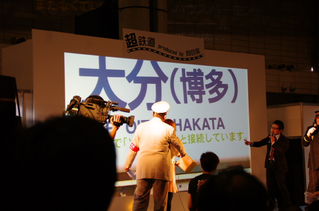 2012年4月28日 ニコニコ超会議 超鉄道