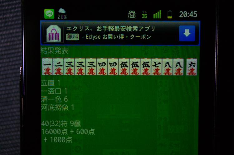 2012年7月22日 新幹線 河底らおゆえ