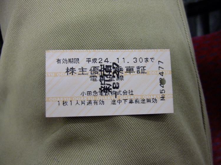2012年8月28~31日 高山旅行 344