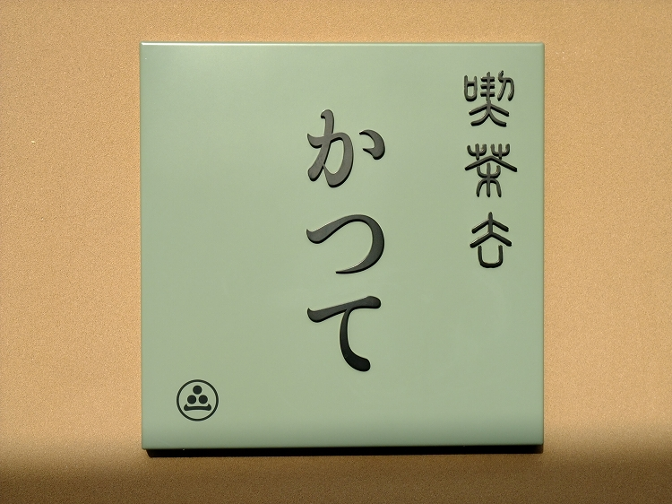 2012年8月28~31日 高山旅行 305