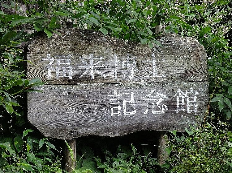 2012年8月28~31日 高山旅行 190