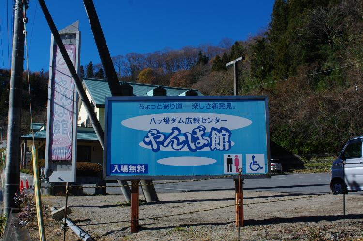 2012年11月25日 草津旅行 014
