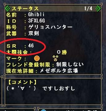 Ghibliちゃん SR取得1