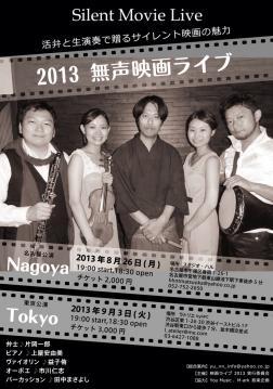 バラダン2013名古屋