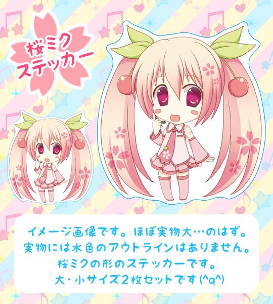 桜ミクステッカー絵02