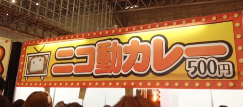 nicokaigi04.jpg