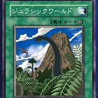 魔法カード「ジュラシックワールド」