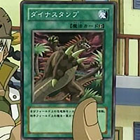 魔法カード「ダイナスタンプ」