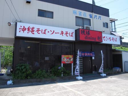 琉球dining剛