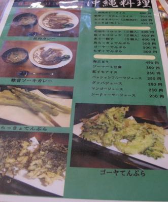 琉球dining剛さん