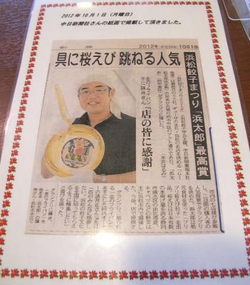 浜太郎さん