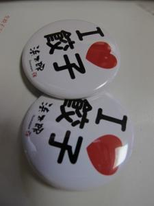 I LOVE餃子