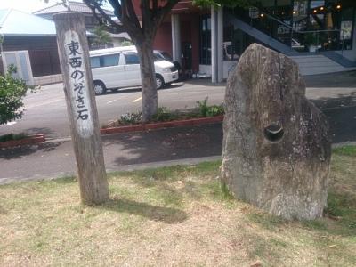 東西のぞき石