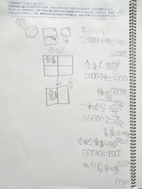 9-21_3MX98.jpg