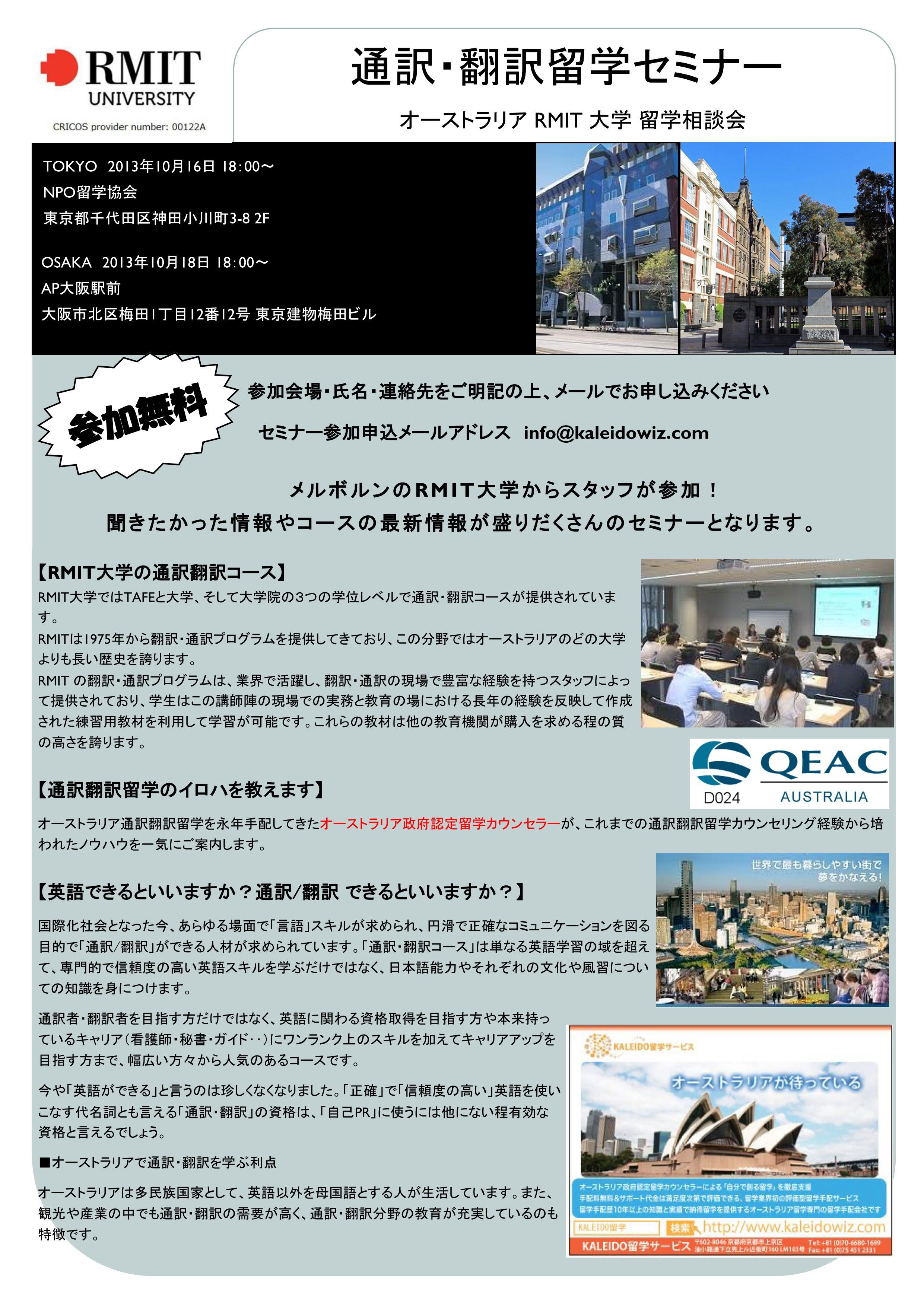 通訳翻訳留学セミナー2013
