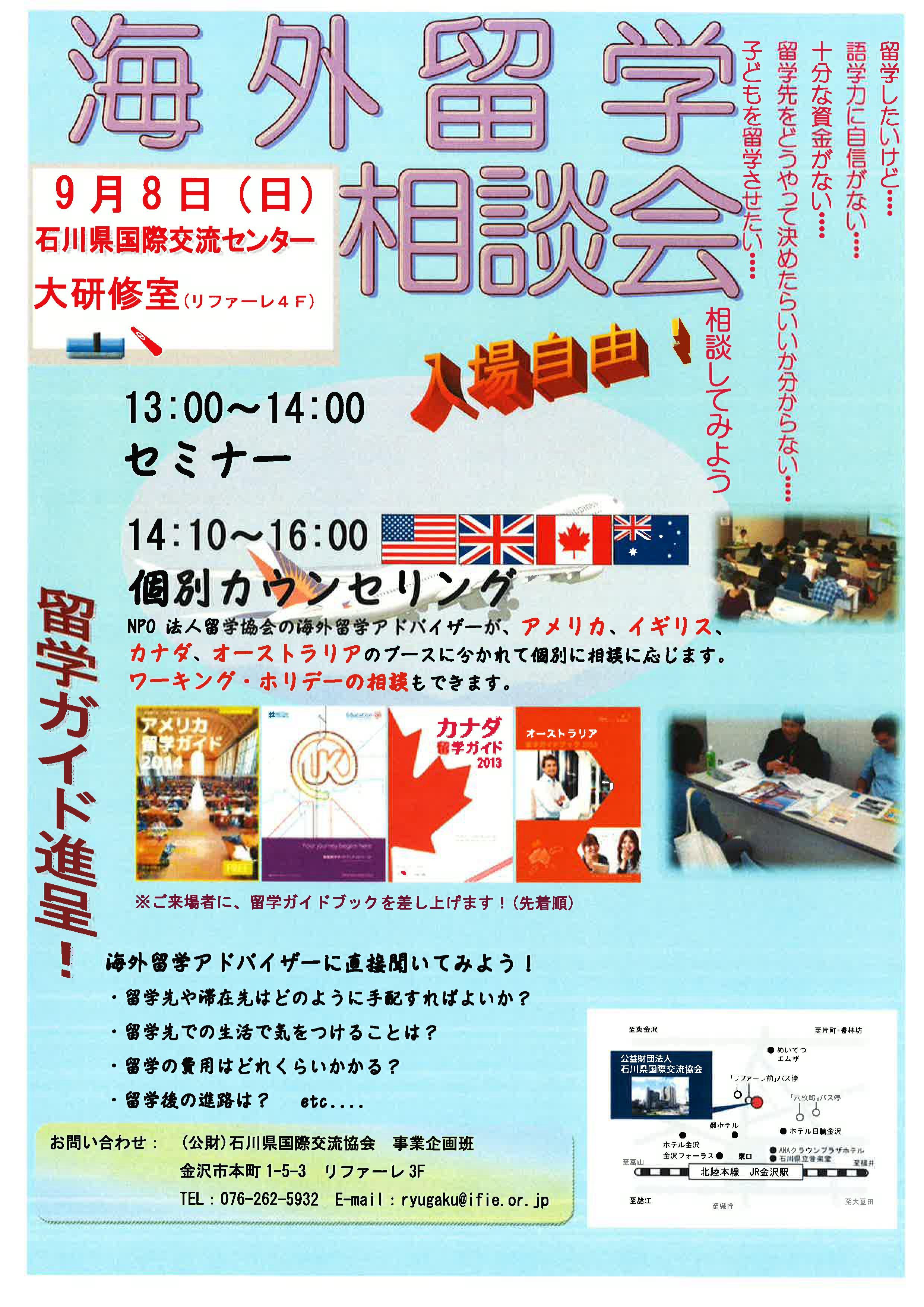 海外留学相談会―石川県国際交流センター