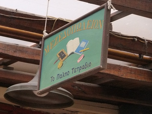 アテネ_「パリオ・テトラディオ」で (1)