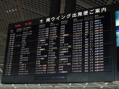 2009年も成田空港で