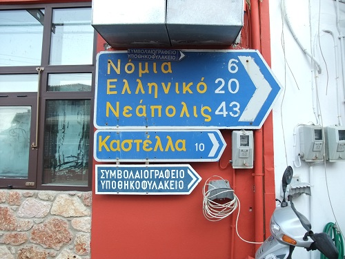 モネムヴァシア_新市街 (2)