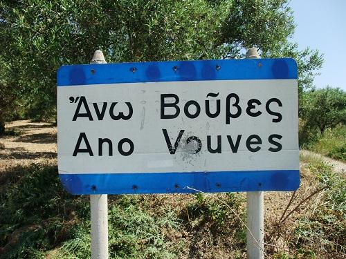 ヴーヴェスから幹線道路へ (2)