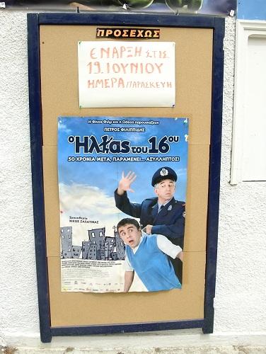 スペツェス_タウンの映画館 (2)