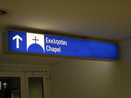 アテネ_空港で (1)